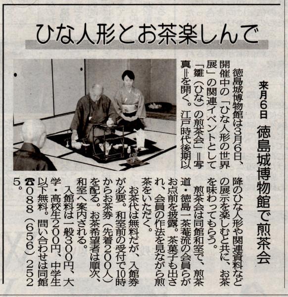 雛の煎茶会の昨年の新聞記事・着物を着る機会に