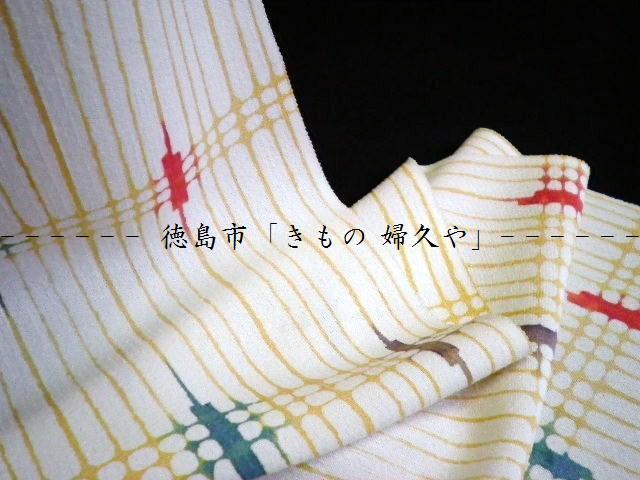 徳島そごうから徒歩5分「きもの 婦久や(ふくや)」です。ゆめタウンやイオンなどで、着物をご購入されているお客様、当店の小紋をご覧下さい。当店は、若い方の上品で絵心ある小紋着物・かわいい小紋着物・も販売しております。