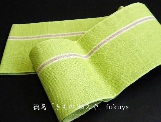 本麻 ゆかた帯 抹茶色 白 藤ライン 小袋帯 浴衣帯 徳島 浴衣 婦久や・kimono・fukuya