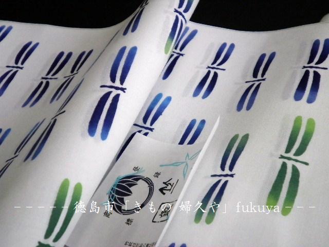 徳島 着物 浴衣 婦久や ふくや  竺仙浴衣反物 2016・コーマ白地に小さな蜻蛉 緑と青の暈し