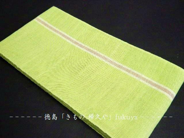 浴衣帯 麻100% 渋い鶸グリーン 浴衣半幅帯 (竺仙浴衣等に)小袋 日本製