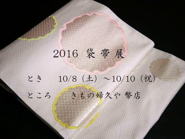 2016・秋 「袋帯展」10/8~10/10 |  【徳島 着物 婦久や(ふくや)】 JR徳島駅から南東(新町橋方面)に徒歩5分・オシャレな着物を販売しております