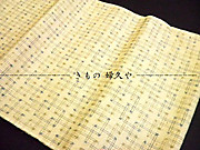 Honnbayuukijibata11tokushimakimonof