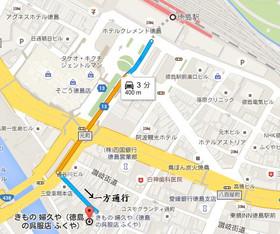 徳島市の着物店