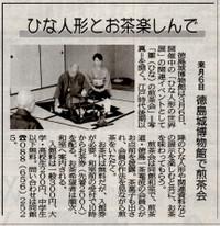 徳島中央公園内の徳島城博物館にて開催