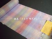 徳島市/きもの婦久や/ぐじょうつむぎ/地機の本場結城紬/本場大島紬・泥大島販売しております。