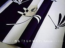 Chikusenyukatatokusimakimonofukuya_