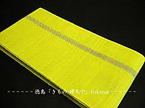 麻の黄緑からし色浴衣帯