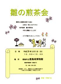 2017雛の煎茶会のご連絡