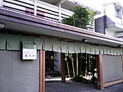 徳島市「きもの婦久や」の店舗