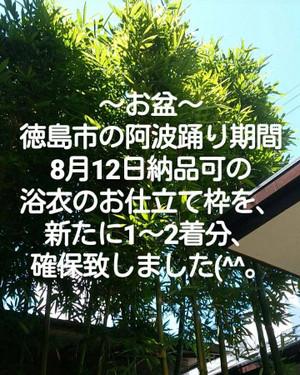 徳島の浴衣ゆかた店