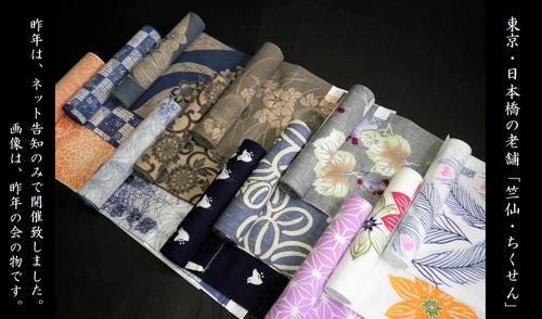 2018年夏までに竺仙浴衣をお仕立てします会in徳島市