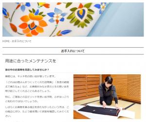 徳島県の着物仕立て直し/徳島市の着物シミ抜き相談呉服店